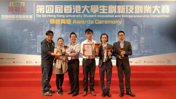 "Student Startup Team ""I-Square Technology"" Won the Third Prize in 2018 HKUST-Sino One Million Dollar Competition and Two Prizes in 2018 ""Challenge Cup"" National Competition - Hong Kong Regional Final"