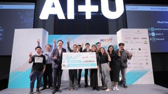 EMOS Technologies Won the Chatbot Millionaire Challenge in AI+U: Explore and Experience Exhibition Organized by HKSTP
